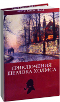 Книги на заказ - Артур Конан Дойль - Приключения Шерлока Холмса