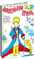 Книги на заказ - Антуан де Сент-Экзюпери  - Маленький принц