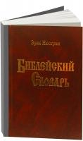 Книги на заказ - Библейский энциклопедический словарь