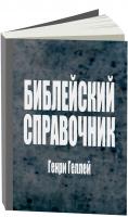Книги на заказ - Библейский справочник Геллея
