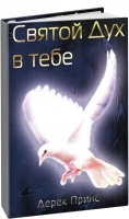 Дерек Принс - Святой Дух в тебе