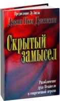 Джон Пол Джексон - СКРЫТЫЙ ЗАМЫСЕЛ