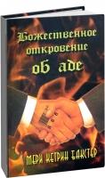 Мэри Катрин Бакстер - Божественное откровение об аде