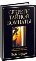 Боб Сордж - СЕКРЕТЫ ТАЙНОЙ КОМНАТЫ