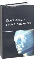 Борис Зудерман - Оккультизм - взгляд под маску