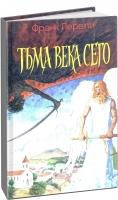 Фрэнк Перетти - Тьма века сего