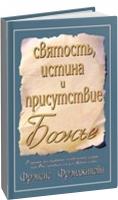 Фрэнсис Фрэнджипейн - Святость, истина и присутствие Божье