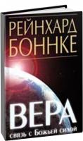Рейнхард Боннке - Вера - связь с Божьей силой