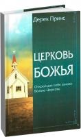 Дерек Принс - Церковь Божья