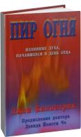 Книги на заказ - Джон Килпатрик - Пир огня