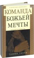 Книги на заказ - Томми Тинни - Команда Божьей мечты
