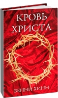 Ульф Екман - Бенни Хинн - Кровь Христа
