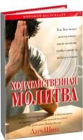 Книги на заказ - Датч Шитс - Ходатайственная молитва