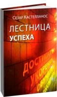 Книги на заказ - Сезар Кастеланос - Лестница успеха