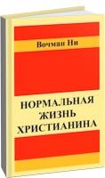 Книги на заказ - Вочман Ни - Нормальная жизнь христианина
