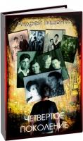Книги на заказ - Андрей Тищенко - Четвертое поколение