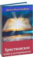 Джон и Пола Сандфорд - Христианское консультирование