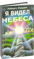 Робертс Лиардон - Я видел небеса
