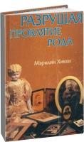 Книги на заказ - Мерелин Хикки - Разрушая проклятие рода