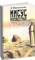 Мережковский Дмитрий - Иисус неизвестный