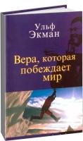 Ульф Екман - Вера которая побеждает мир