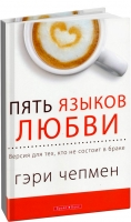 Гери Чепмен - Пять языков любви