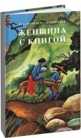 М. А. Мейндерс - Женщина с книгой