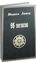 Мартин Лютер - 95 тезисов