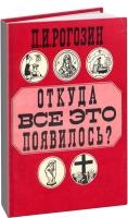 П. И. Рогозин - Откуда все это появилось?