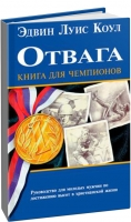 Эдвин Луис Коул - Отвага — книга для чемпионов
