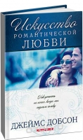 Джеймс Добсон - Искусство романтической любви
