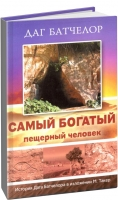 Даг Батчелор - Самый богатый пещерный человек