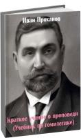 Иван Проханов - Краткое учение о проповеди (Учебник по гомилетике)