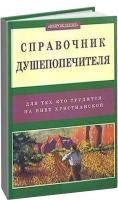 Билли Грэм - Справочник душепопечителя