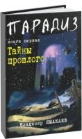 Владимир Имакаев - Тайны прошлого