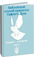 Кеннет Хейгин - Библейский способ принятия Святого Духа