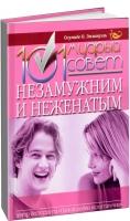 Олумиде О. Эммануэль - 101 мудрый совет незамужним и неженатым