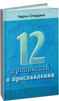 Книги на заказ - Чарльз Сперджен - 12 проповедей о прославлении
