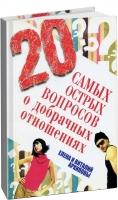 Елена и Виталий Архиповы - 20 самых острых вопросов о добрачных отношениях