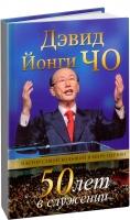 Йонги Чо - 50 лет в служении
