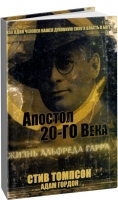 Стив Томпсон - Апостол 20-го Века (Жизнь Альфреда Гарра)