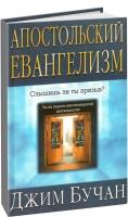 Джим Бучан - Апостольский Евангелизм