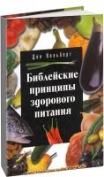 Дон Колберт - Библейские принципы здорового питания