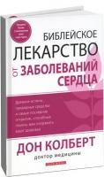 Дон Колберт - Библейское лекарство от заболеваний сердца