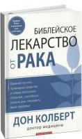 Дон Колберт - Библейское лекарство от рака