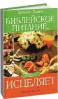 Бенни Хинн - Библейское питание, которое исцеляет