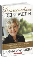 Глория Коупленд - Благословлён сверх меры