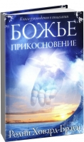 Родни Ховард-Браун - Божье прикосновение