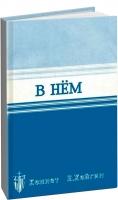Кеннет Хейгин - В Нём