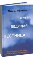 Мерлин Каротерз - В небо ведущая лестница